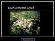 Средневековый город Prezentacii com X-XI века- развитие