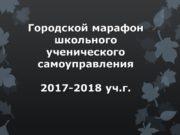 Городской марафон школьного ученического самоуправления 2017-2018 уч.г. Участники
