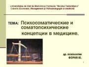Universitatea de Stat de Medicină şi Farmacie Nicolae