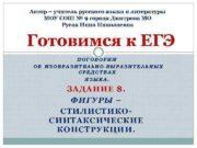 Автор учитель русского языка и литературы МОУ
