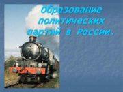 Образование политических партий в России Россия начала