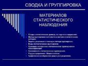 СВОДКА И ГРУППИРОВКА МАТЕРИАЛОВ СТАТИСТИЧЕСКОГО НАБЛЮДЕНИЯ 1 Сводка