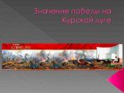 Значение победы на Курской дуге Курская