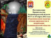 Постановление Правительства Калининградской области 177 от 29
