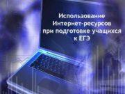 Использование Интернет-ресурсов при подготовке учащихся к ЕГЭ