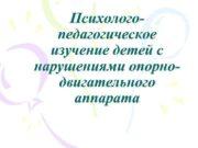 Психологопедагогическое изучение детей с нарушениями опорнодвигательного аппарата