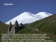 ЛЕДНИКИ Ледник естественная масса снега и льда