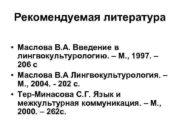 Рекомендуемая литература Маслова В А Введение в