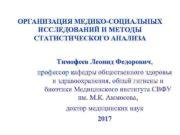 ОРГАНИЗАЦИЯ МЕДИКО-СОЦИАЛЬНЫХ ИССЛЕДОВАНИЙ И МЕТОДЫ СТАТИСТИЧЕСКОГО АНАЛИЗА Тимофеев