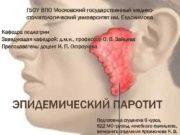 ГБОУ ВПО Московский государственный медикостоматологический университет им Евдокимова
