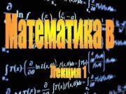 Математика — область человеческого знания изучающая математические модели
