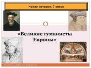 Новая история 7 класс Великие гуманисты Европы Антоненкова