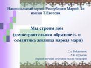 Национальный музей Республики Марий Эл имени Т.Евсеева Мы