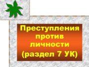 Преступления против личности раздел 7 УК Преступления