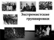 Экстремистские группировки Экстремизм от лат extremus
