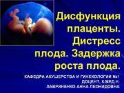 Дисфункция плаценты Дистресс плода Задержка роста плода КАФЕДРА