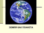 ЗЕМЛЯ КАК ПЛАНЕТА Движение Земли вокруг Солнца