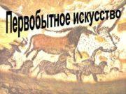 Периодизация истории культуры Первобытная культура до 4