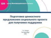 Центр Инновационного Бизнеса Подготовка ценностного предложения социального проекта