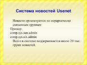 Система новостей Usenet Новости организуются по иерархически связанным