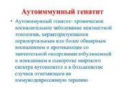Аутоиммунный гепатит Аутоиммунный гепатит- хроническое воспалительное заболевание