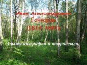 Иван Александрович Гончаров 1812 -1891 Этапы биографии и