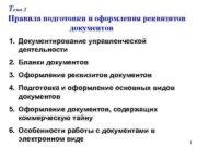 Тема 2 Правила подготовки и оформления реквизитов документов
