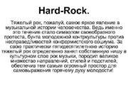 Hard-Rock Тяжелый рок пожалуй самое яркое явление в