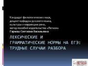 Кандидат филологических наук доцент кафедры русского языка культуры