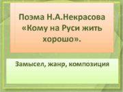 Поэма Н А Некрасова Кому на Руси жить