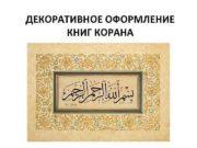 ДЕКОРАТИВНОЕ ОФОРМЛЕНИЕ КНИГ КОРАНА Коран священная