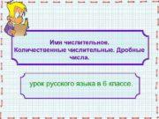 Имя числительное Количественные числительные Дробные числа урок русского