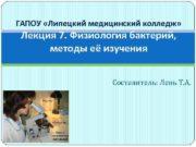 ГАПОУ Липецкий медицинский колледж Лекция 7 Физиология бактерий