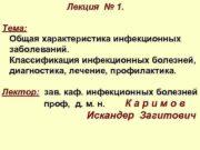 Лекция 1 Тема Общая характеристика инфекционных заболеваний