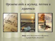 Времена года в музыке поэзии и живописи Автор