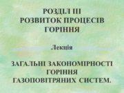 РОЗДІЛ ІІІ РОЗВИТОК ПРОЦЕСІВ ГОРІННЯ Лекція ЗАГАЛЬНІ ЗАКОНОМІРНОСТІ