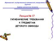 1 1 Лекция № 17 ГИГИЕНИЧЕСКИЕ ТРЕБОВАНИЯ К