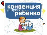 Конвенция ООН о правах ребёнка международный правовой