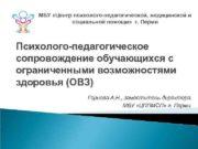 МБУ Центр психолого-педагогической медицинской и социальной помощи г
