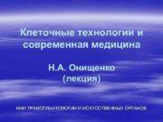 Клеточные технологии и современная медицина Н А Онищенко