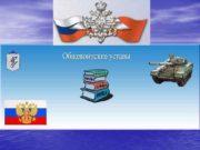 Тема 2 Общие обязанности военнослужащих и обязанности