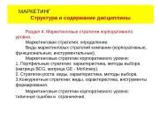 Раздел 4. Маркетинговые стратегии корпоративного уровня.  Маркетинговая