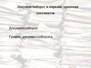 Документооборот и порядок хранения документов Документооборот График документооборота