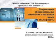 МБОУ Айбашская СОШ Высокогорского муниципального района РТ