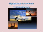 Природные источники углеводородов Наиболее важные источники углеводородов