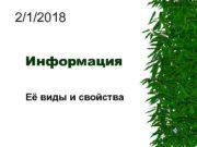 2 1 2018 Информация Её виды и свойства