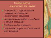 Особенности психологии как науки Психология наука о