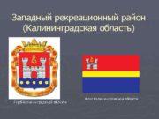 Западный рекреационный район Калининградская область Герб Калининградской области