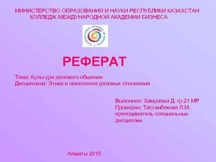 Министерство науки и образования республики казахстан реферат 3488