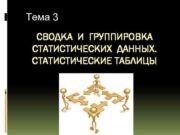 Тема 3 СВОДКА И ГРУППИРОВКА СТАТИСТИЧЕСКИХ ДАННЫХ СТАТИСТИЧЕСКИЕ
